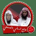 روائع محاضرات منصور السالمي ونايف الصحفي بدون نت Icon
