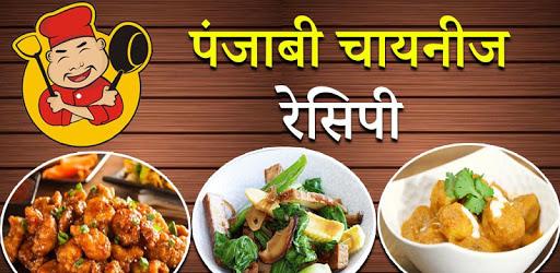 Punjabi Chinese Recipes in Hindi apk