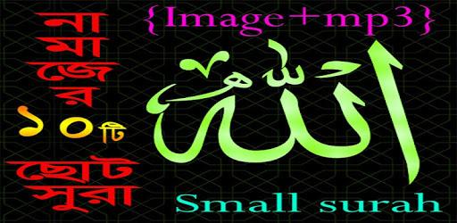 Small 10 Surah (১০টি ছোট সূরা) ও দোয়া apk
