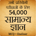 54,000+ GK Questions Hindi Icon