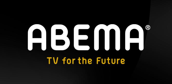 ABEMA(アベマ) アニメ・ドラマ・映画・オリジナルのテレビ番組が視聴できる動画アプリ apk