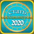 Стать миллионером 2020 Icon