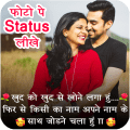 Photo Per Status Likhne Wala app - Text on Photo Icon