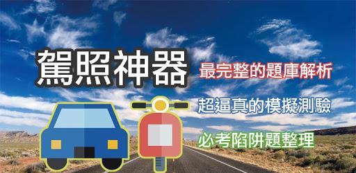 考駕照神器-2019年最新(機車&汽車)駕照考試題庫,解析 apk