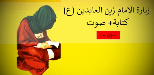 زيارة الامام زين العابدين apk