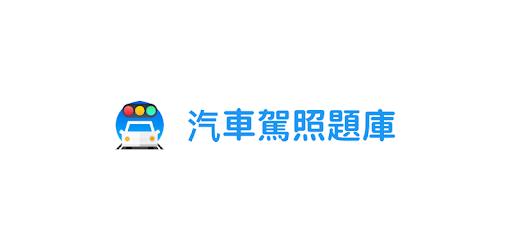 考駕照-2020年汽車筆試題庫、解析 apk