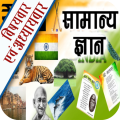 General Knowledge & Current Affairs GK Hindi Icon
