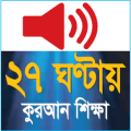 Learn Bangla Quran In 27 Hours Icon