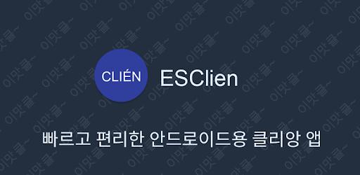 ESClien - 클리앙 커뮤니티 앱 apk