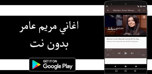 اغاني مريم عامر بدون نت apk