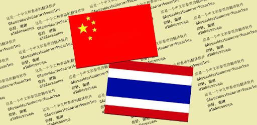 中泰翻译 | 泰语翻译 | 泰语词典 | 中泰互译 apk