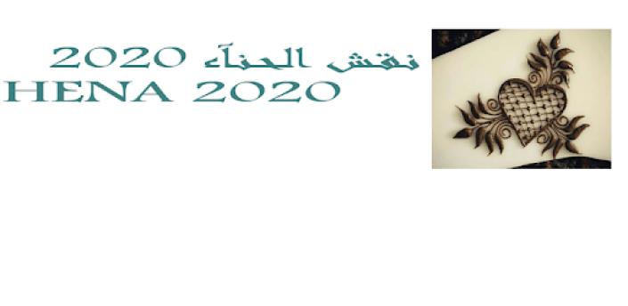 نقش حناء 2021 apk