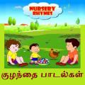 Tamil Nursery Rhymes தமிழ் Icon