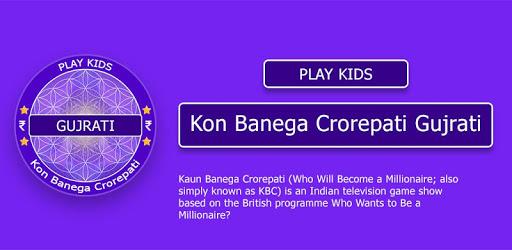 KBC Gujarati apk