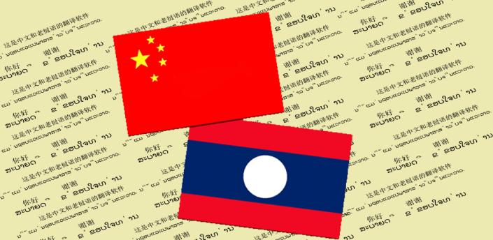 中老翻译 | 老挝语翻译 | 老挝语词典 | 中老互译 apk