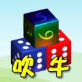 骰子●吹牛(大话骰) Icon