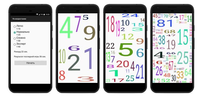 Increment numbers apk