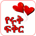 Amharic Long Distance Love Relationship- Ethiopian Icon