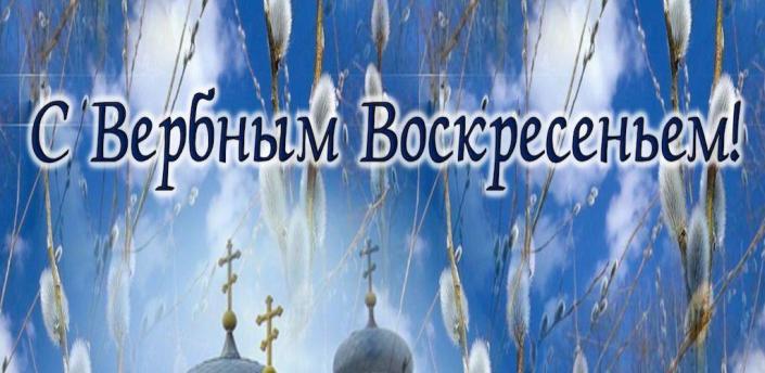 Вербное Воскресенье Открытки apk