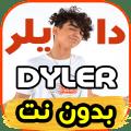 اغاني دايلر و ديبي جاد DYLER - رسالة - بدون نت Icon