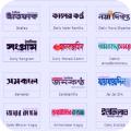 ২ বাংলার খবরা খবর কাকজ এবং ম্যাগাজিন Icon