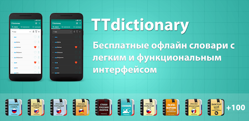 Русско-татарский и Татарско-русский офлайн словарь apk