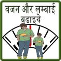 Increase Height & Weight Hindi Icon
