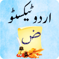 Urdu Texto : Urdu Editor With Urdu Keyboard 2020 Icon