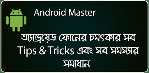 Mobile Tips Bangla app মোবাইল টিপস apk