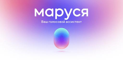 Маруся — голосовой помощник! apk