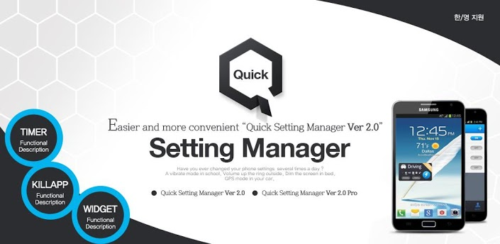 Quick Setting Manager - Plus apk