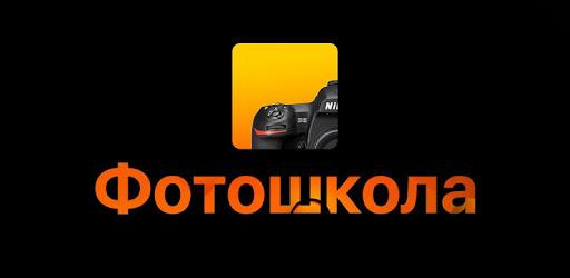Фотошкола - уроки фотографий apk