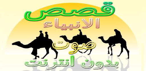 Stories of the Prophets Without Net Nabil Al Awdi apk