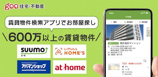 お部屋探し goo住宅・不動産・賃貸・物件 検索アプリ  賃貸 物件検索(賃貸マンション、アパート) apk