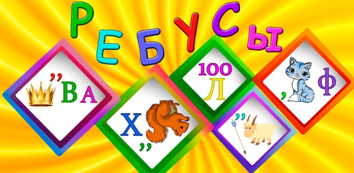 Rebuses for children apk