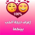 Love tester (love calculator) Icon