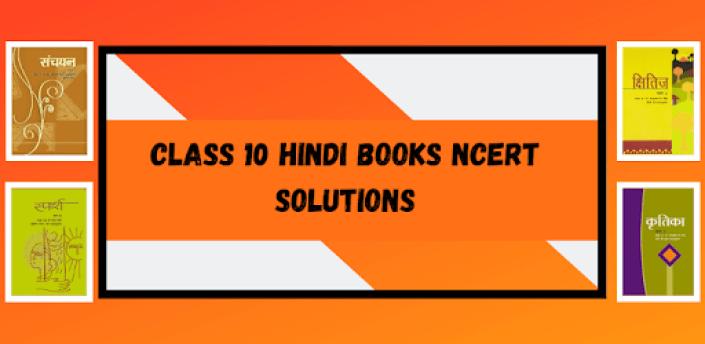 Class 10 Hindi Books NCERT Solutions apk