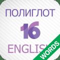 Полиглот 16 - Английские слова Icon