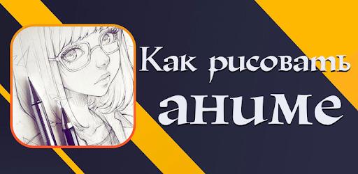 anime apk