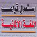 كتاب استعمال قواعد اللغة الألمانية بالعربي Icon