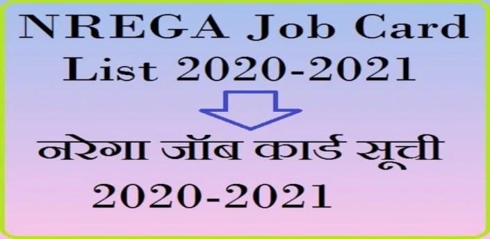 NREGA JOB CARD 2021 apk