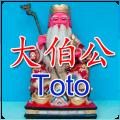 大伯公 多多 (Toto) Icon