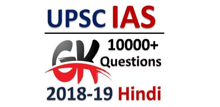 World GK Hindi Offline apk