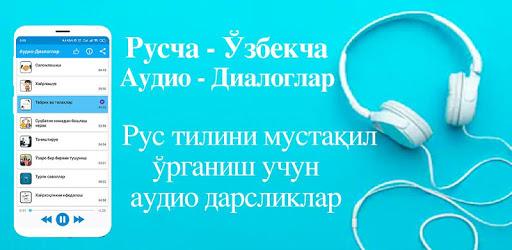 Русско - Узбекский Аудио - Диалог apk