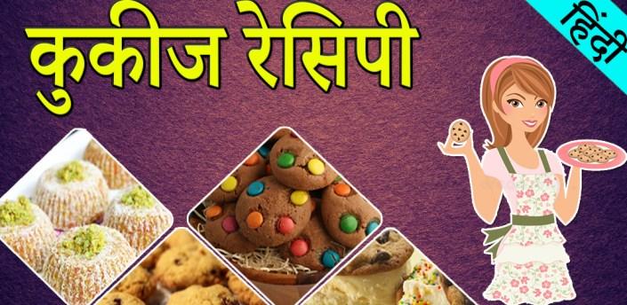 Cookies Recipes In Hindi   कूकीज रेसिपी हिंदी apk
