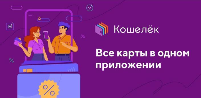 Кошелёк: дисконтные и банковские карты apk