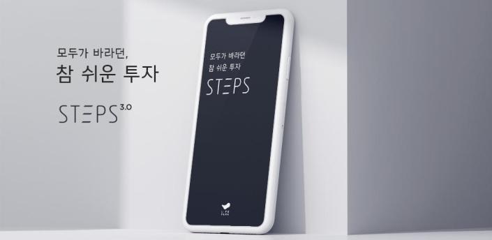 STEPS(모두가 바라던, 참 쉬운 투자) apk