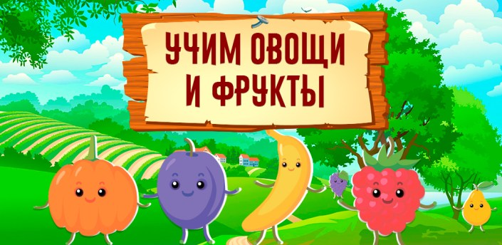 Учим Овощи и Фрукты. Развивающая игра для малышей. apk