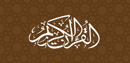 القرآن الكريم تدبر  وعمل apk