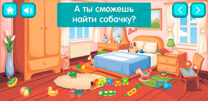 Найди игрушку. Игра для малышей 2-5 лет. apk